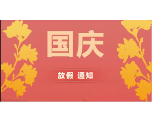 【通知】2019年国庆放假通知