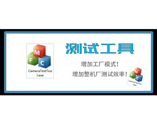 【技术篇】IPC整机测试工具已更新!欢迎下载!