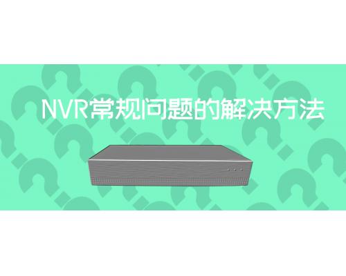 【技术篇】快来看看吧!告诉您NVR忘记密码了怎么办!