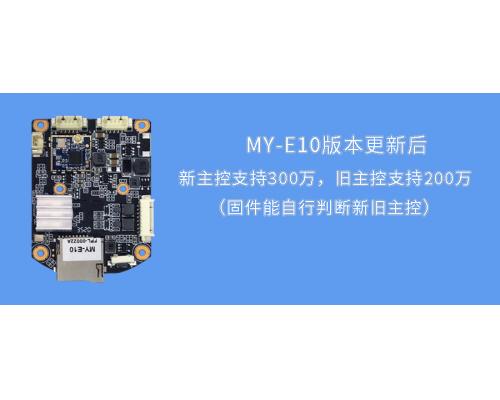 【技术篇】MY-E10无线小球版本更新啦